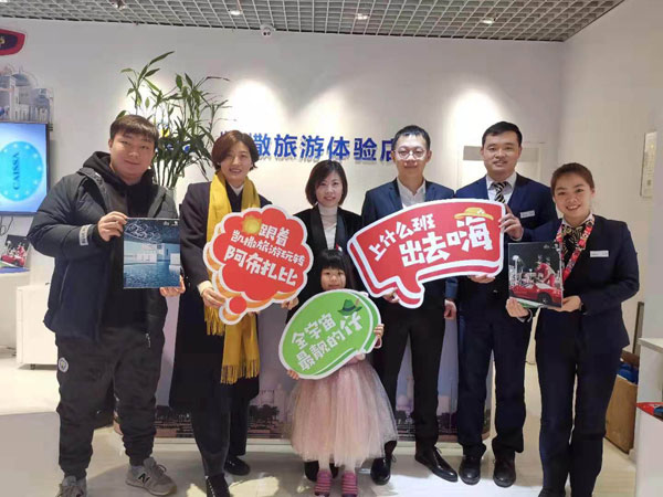国内首家阿布扎比旅游主题店北京开业