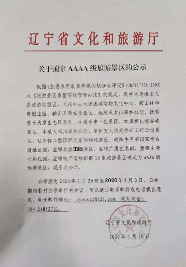 辽宁:2019年度国家4A级旅游景区名单 16家上榜