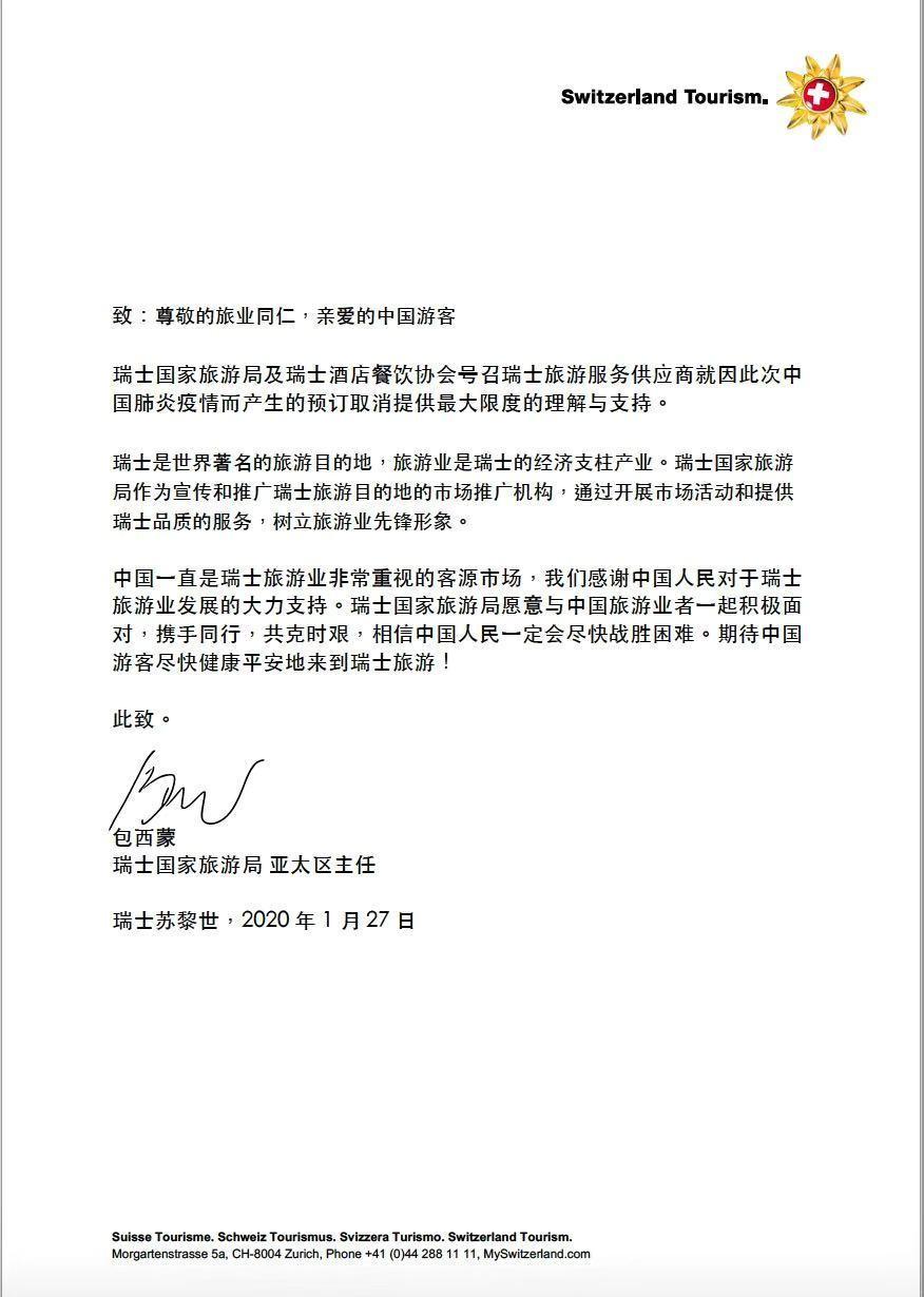 外旅局:愿与中国旅游业者一起积极面对疫情