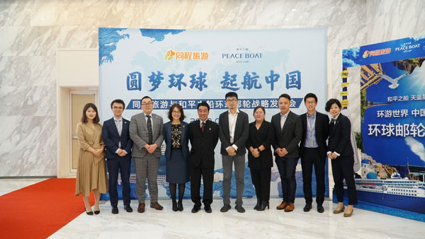 圓夢環球 起航中國:同程郵輪加碼環球游市場