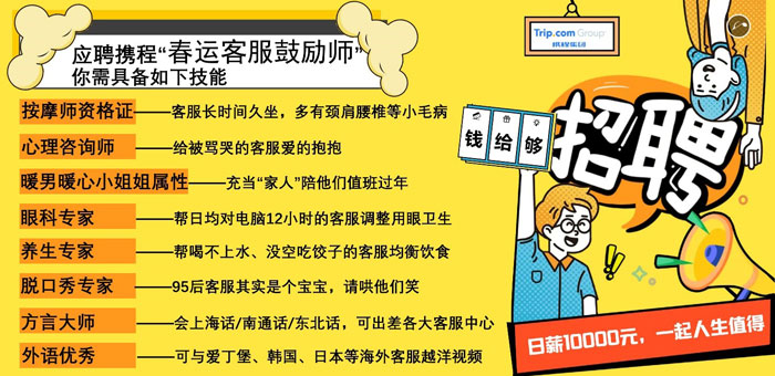 """2020春运开启:携程7万元招人帮客服""""渡劫"""""""