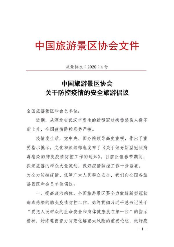 中國旅游景區協會 中國旅游車船協會等齊發倡議