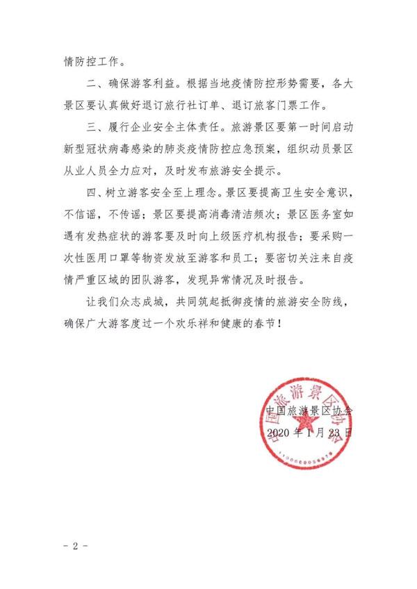 xiehui_202001271840161