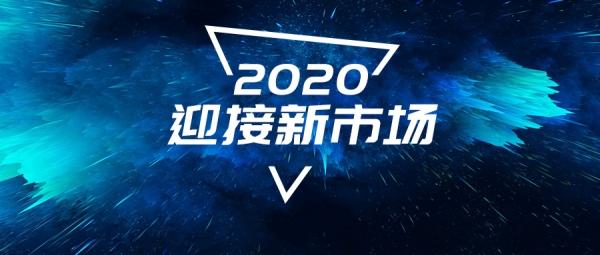 2020,迎接新市場