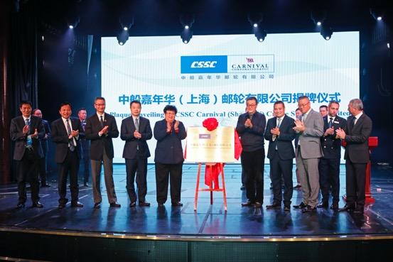 中船嘉年華郵輪有限公司于上海交付首船