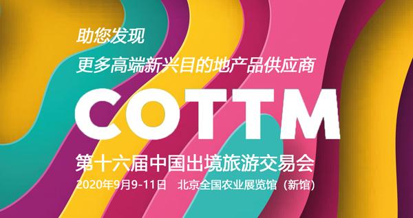 COTTM:第十六届中国出境旅游交易会延至9月