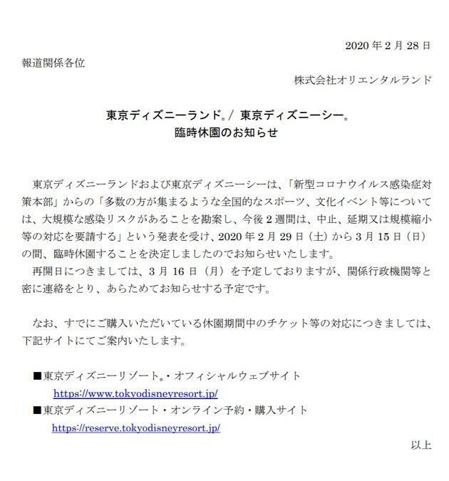 日本东京迪士尼因疫情影响2月29日起暂时关闭
