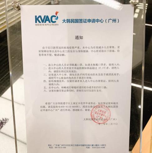 中国国旅广东公司助力韩国签证申请中心复工