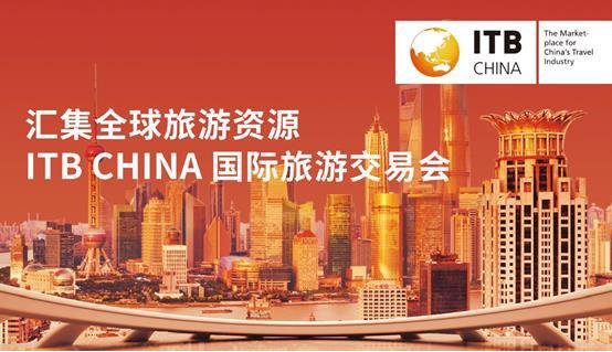 配合疫情防控:ITB China 2020将延期举行