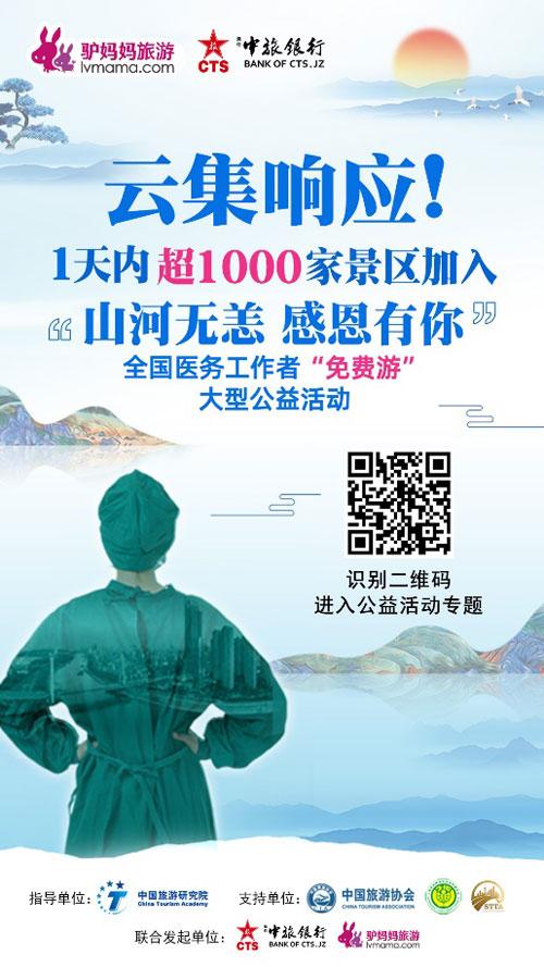 """驴妈妈:全国医护工作者""""免费游""""公益活动上线"""