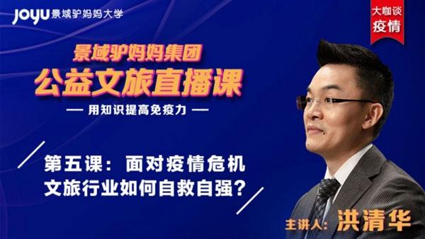 洪清华公益直播:疫情后文旅行业加速改变13条