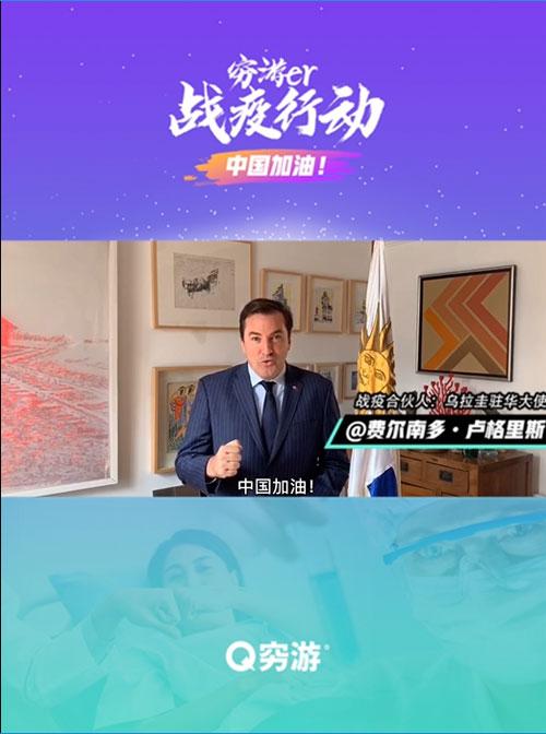 """联合各界力量:穷游网发起""""穷游er战疫行动"""""""