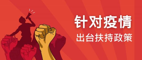 地∏方省市出台利来app官方投注入口企业扶持政策汇编(2)