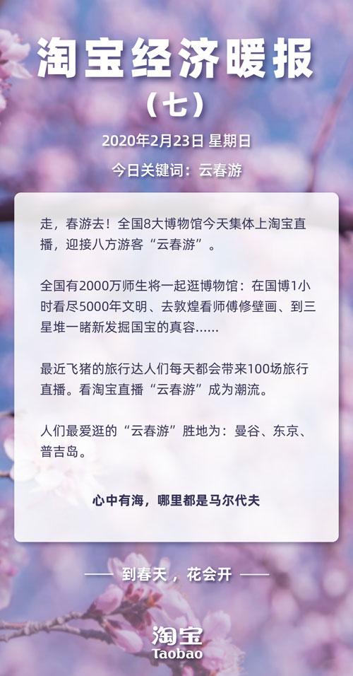 taobao0224a