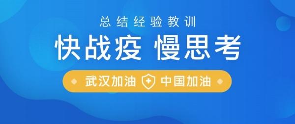 """張樹民:對旅游業""""快戰疫""""的""""慢思考"""""""