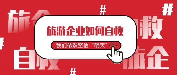 旅游企业自救:2020活下去!
