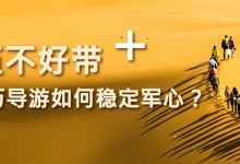 """文化和旅游部:实施2020年""""金牌导游""""培养项目"""
