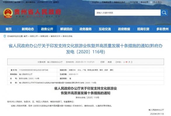 贵州:出台10项措施支持文化旅游业恢复发展