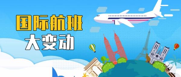 国际航班大变动再触旅游业震荡