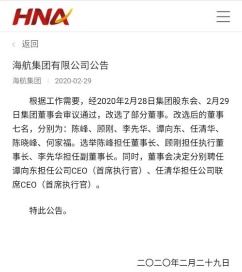 海航集团:改选部分董事 陈峰任董事长