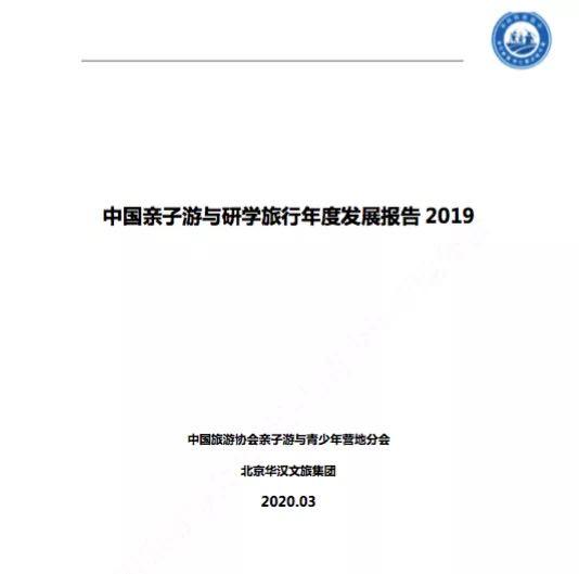 《中国亲子游与研学旅行年度发展报告》2019