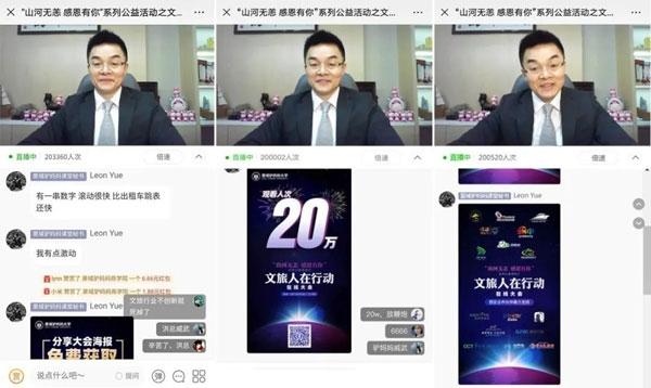 """""""文旅人在行动""""网络大会""""云签约"""" 总额超171亿"""
