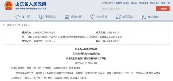 山东:出台20条意见支持文旅企业应对疫情