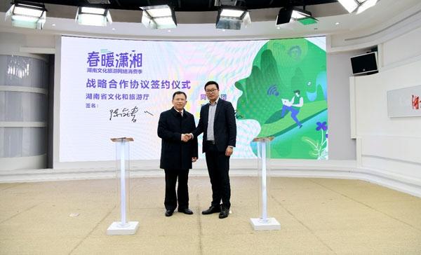 同程集团:与湖南文旅厅合作 共助文旅产业复苏