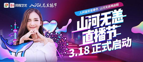 """同程艺龙:携手千家景区开启""""山河无恙直播节"""""""