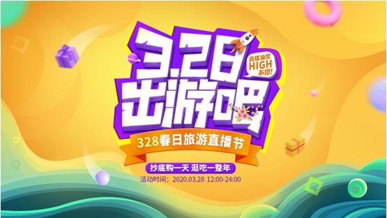 同程国旅:328春日旅游直播节齐聚旅游生活品牌