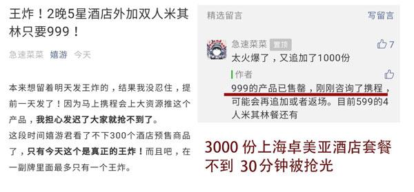 携程联合KOL带货:30分钟撬动300万酒店消费