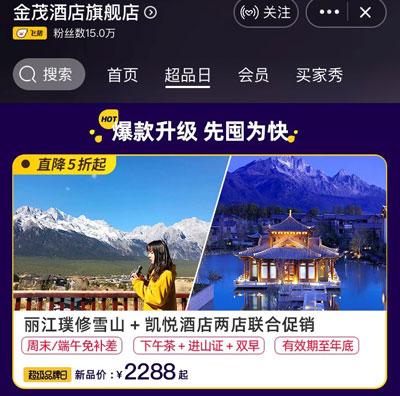 丽江响春雷:网红雪山酒店在飞猪2分钟售罄