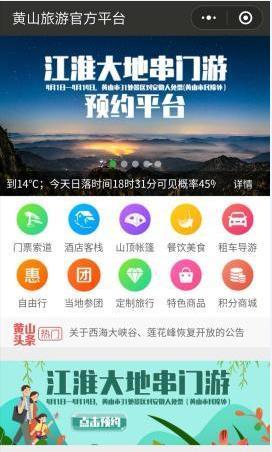 安徽:防止游客扎堆 黄山风景区网络预约上线