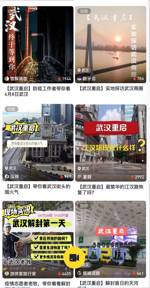 马蜂窝直播武汉开城:看东湖樱花和街头烟火气