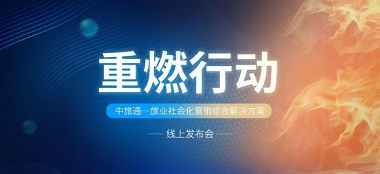 """同程国旅:线上发布""""重燃行动"""" 将升级打造中旅通"""