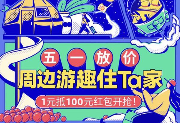 """五一周边游途家来放价:""""1元抵100元""""红包开枪"""