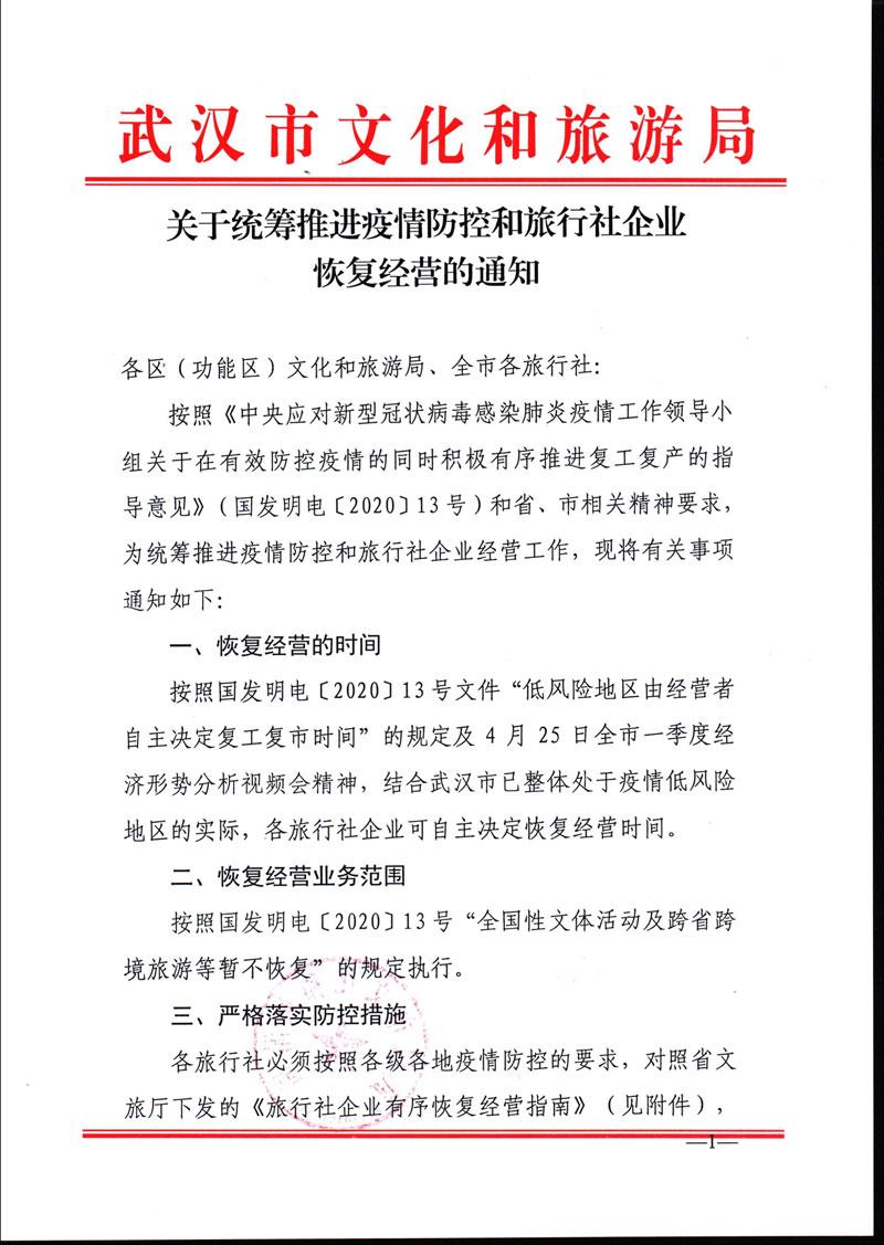 武汉:各旅行社企业可自主决定恢复经营时间