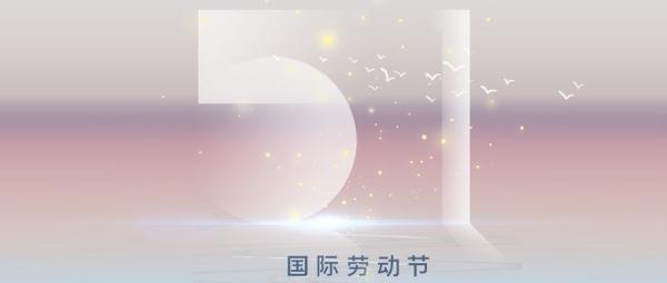 """千呼万唤""""五一""""到,今年热的不仅是天气"""