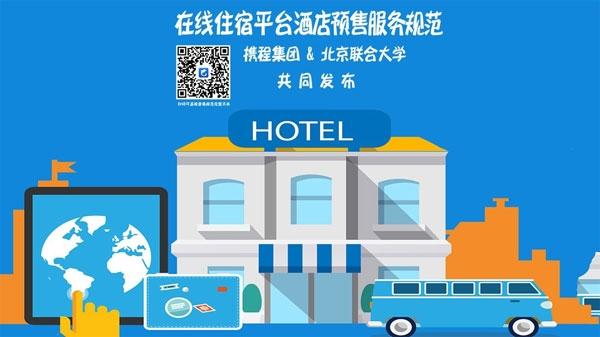 携程发布业内首个在线住宿平台酒店预售服务规范