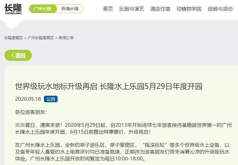 长隆度假区:广州长隆水上乐园5月29日开园