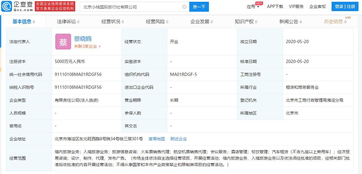 滴滴关联公司涉足旅行社业务 注册资本5000万