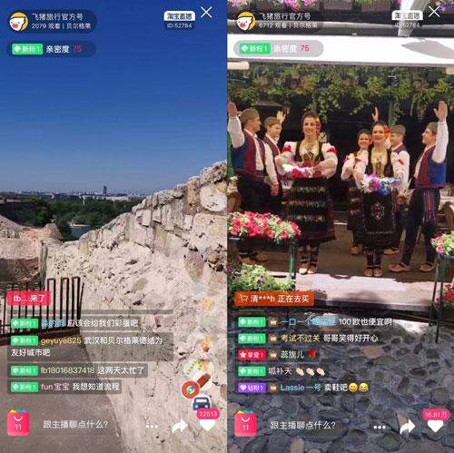 复苏还得学中国:欧洲旅游局长扎堆飞猪淘宝直播