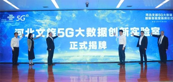 """""""河北文旅5G大数据创新实验室"""" 正式成立"""