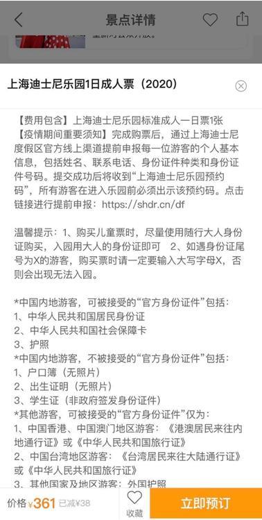 去哪儿网:上海迪士尼门票开售首日销售紧俏