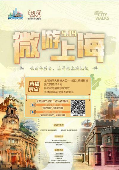 519微游上海:复苏市内游 展示虹口杨浦人文历史