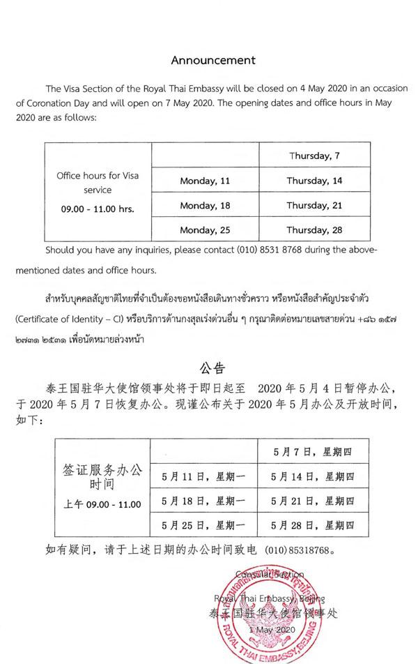 泰国驻华大使馆领事处:5月7日起恢复签证申请