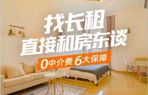"""途家上线""""长租好房"""":无中介费+6大服务保障"""