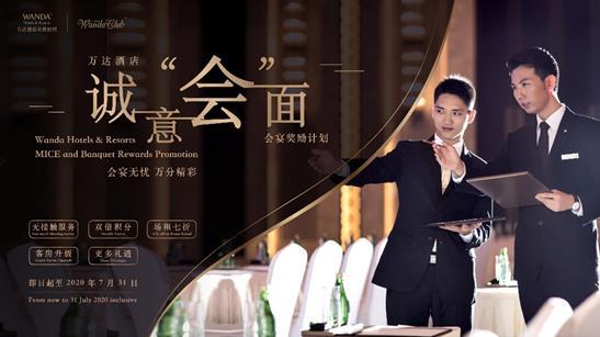 """诚意""""会""""面:万达酒店多重礼遇全面重启会宴服务"""