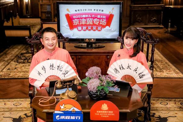 携程在津直播:收割全国亲子酒店1/3消费流量