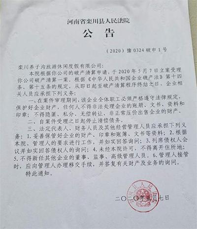 洛阳市栾川县的4A级景区养子沟景区申请破产